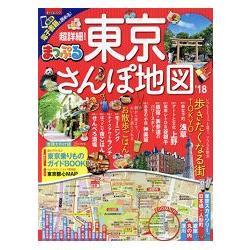 超詳細!東京散步地圖 2018年版