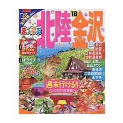 北陸金澤旅遊指南 2018年版