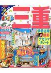 三重-伊勢志摩.熊野旅遊指南 2017年版