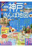 超詳細!神戶散步地圖 2017年版
