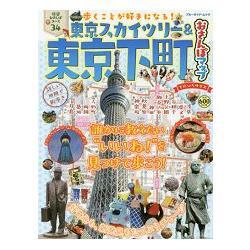 東京晴空塔與東京下町散步地圖 2017年版