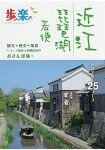快樂漫步近江、琵琶湖、若  2017年版