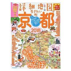 詳細地圖漫步京都 2018年版 隨身版
