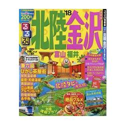 北陸金澤.富山.福井旅遊情報 2018年版