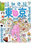 詳細地圖漫步東京 2018年版