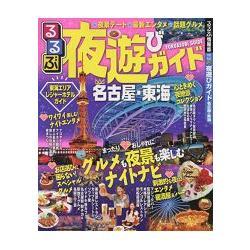 夜遊指南-名古屋.東海 2017年版
