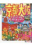 京都.大阪旅遊指南  2018年版 隨身版