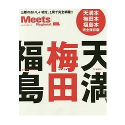 梅田.天.福島 旅遊特集完全保存版