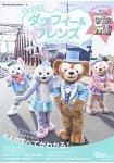 我最喜歡!達菲熊與他的好友們~我的東京迪士尼樂園遊園指南與商品情報系列附明信片組