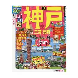 神戶.三宮.元町旅遊情報  2018年版 隨身版