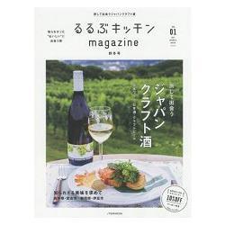 RURUBU 旅遊Guide Magazine Vol.01 (2017年秋冬號