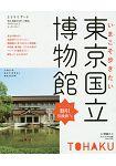 東京國立博物館隨性漫步輯
