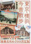 東京與橫濱今昔日散步 文庫版