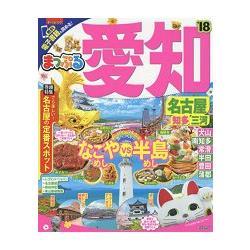 愛知.名古屋 知多.三河旅遊指南 2018年版