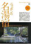 Discover Japan TRAVEL 日本名湯宿特輯