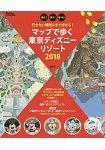 東京迪士尼度假區地圖導覽  2018年版