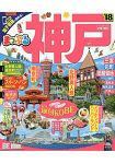 神戶旅遊指南 2018年版 隨身版