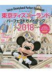 東京迪士尼樂園完全指南  2018年版