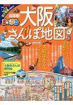 超詳細!大阪散步地圖 隨身版 2017年版