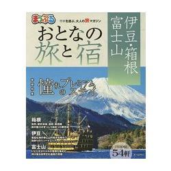 MAPPLE大人旅行與住宿-伊豆.箱根.富士山旅遊指南 2017年版