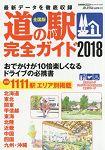 車站周邊旅遊指南 2018年版 全國1111個休息站