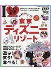 l LOVE 我愛東京迪士尼度假區情報指南 2018年版