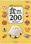東京迪士尼渡假區邊走邊吃美食指南 口袋版