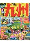 九州旅遊指南 2019年版