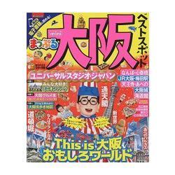 大阪旅遊景點精選情報 2018年版 隨身版