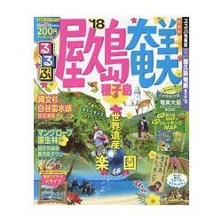 屋久島.奄美.種子島觀光旅遊指南  2018年版