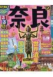 奈良觀光旅遊指南   2019年版