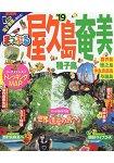 MAPPLE屋久島.奄美.種子島旅遊指南 2019年版