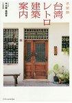 台灣懷舊建築旅遊指南