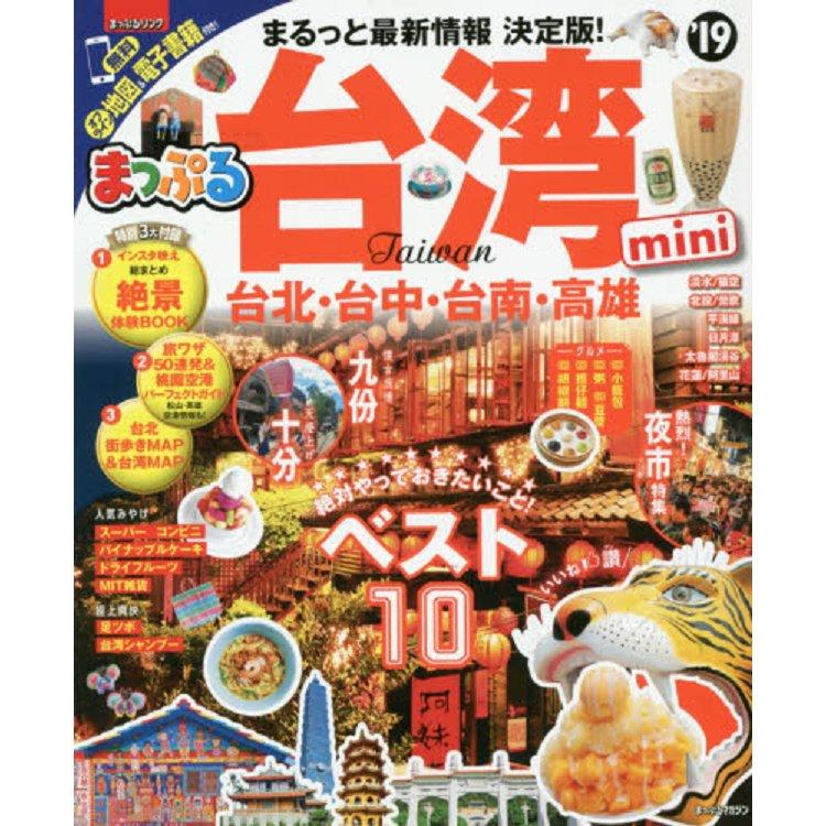 台灣旅遊指南 2018年版 隨身版