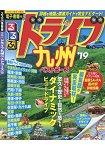 九州地區汽車旅遊最佳路線 2019年版