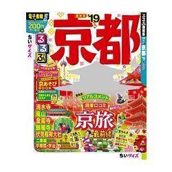 京都旅遊指南 2019年版 隨身版