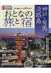 MAPPLE大人旅行與住宿-神戶.有馬.淡路島 2018年版