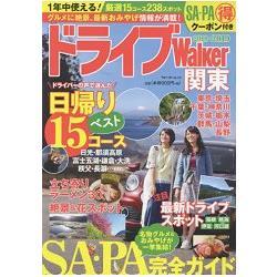 汽車旅遊Walker關東 2018-2019年版