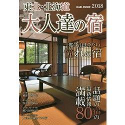 東北與北海道的大人住宿 超想住一次令人憧憬的住宿 2018年版