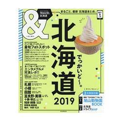 &TRAVEL系列-北海道 2019年版