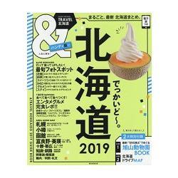 &TRAVEL系列-北海道 2019年版 隨身版