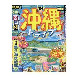 沖繩汽車旅遊指南 2019年版