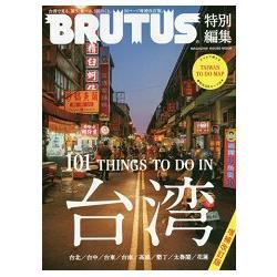 BRUTUS特集-在台灣觀光.購物.美食必做的101件事情 增補版