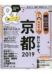 &TRAVEL系列-京都 2019年版 隨身版