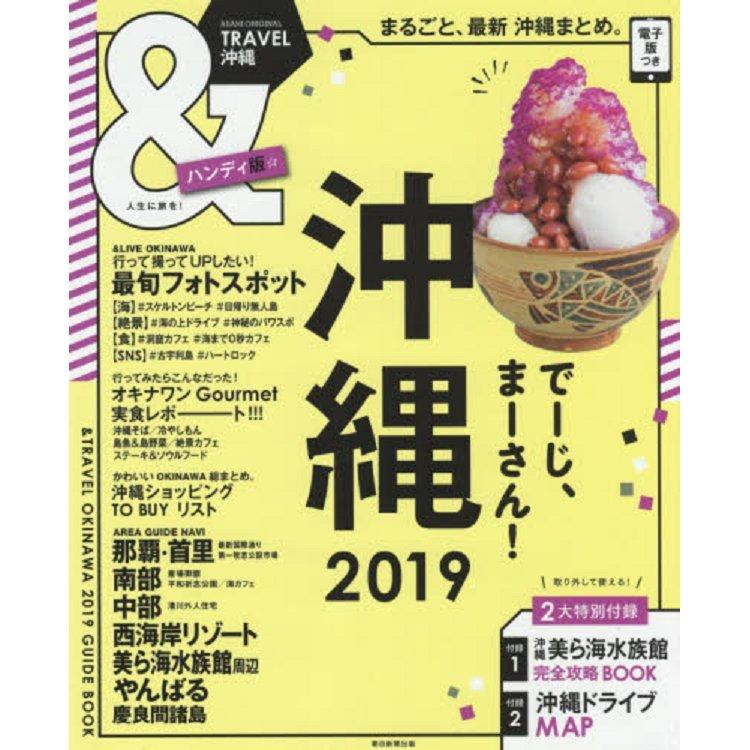 &TRAVEL系列-沖繩 2019年版 隨身版