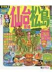 仙台.松島.宮城旅遊指南   2019年版 隨身版