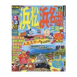 濱松.濱名湖.三河旅遊情報 2019年版
