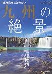 九州秘境絕景