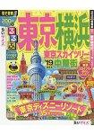 東京橫濱旅遊指南-東京晴空塔.中華街 2019年版隨身版