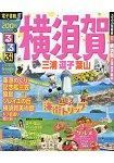 橫須賀.三浦.逗子.葉山旅遊指南 2018年版